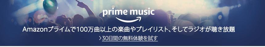 AmazonプライムのPrime Music