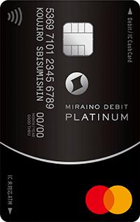 ミライノ デビット PLATINUM(Mastercard)の券面