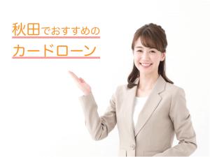 秋田のカードローンおすすめ3選と申し込み前に知りたい全注意点