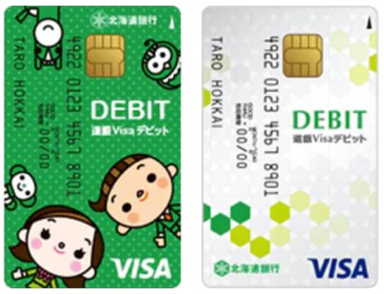 道銀Visaデビットの券面