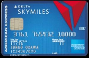 デルタ スカイマイルアメリカン・エキスプレス・カードの券面
