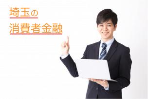 埼玉の消費者金融