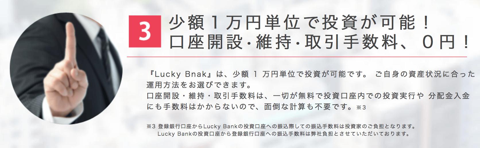 ラッキーバンクの特徴