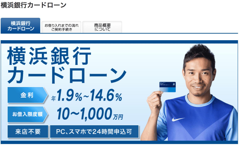 横浜銀行カードローンの公式ページ