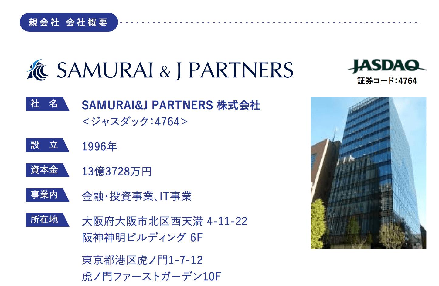 SAMURAI&J PARTNERS 株式会社