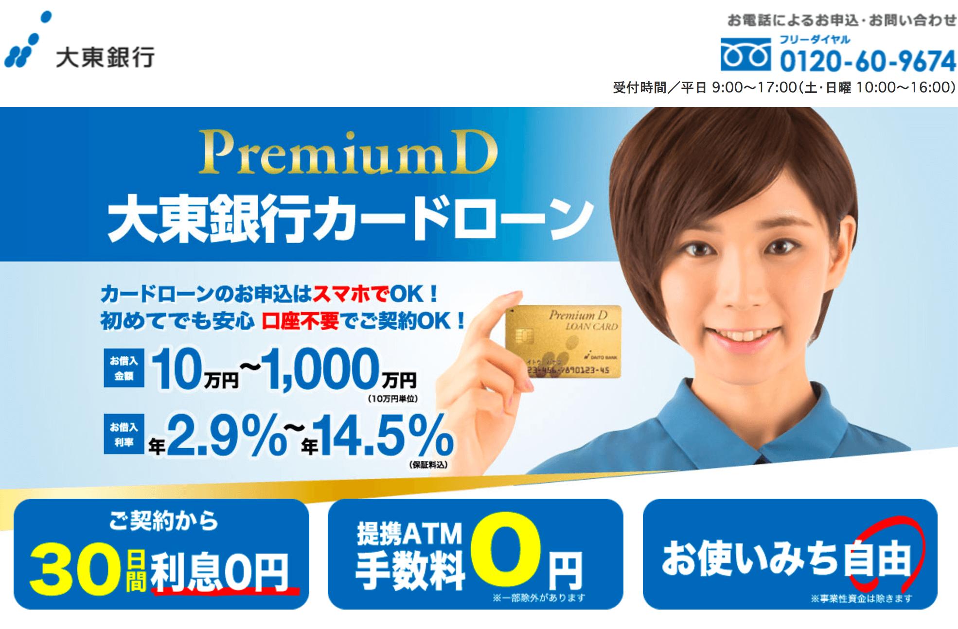 PremiumD カードローンのイメージ