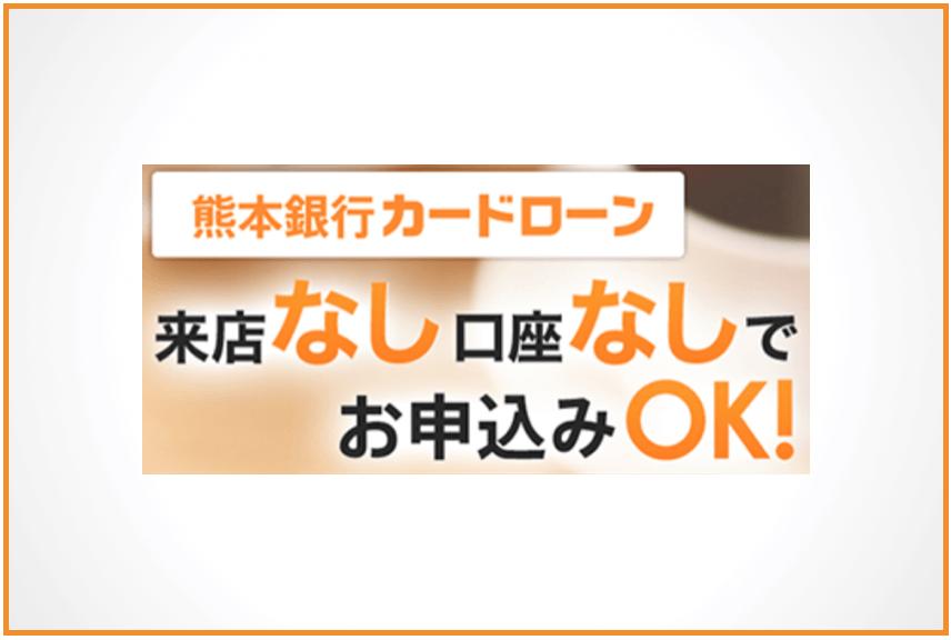 熊本銀行カードローンのイメージ