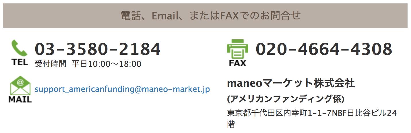 maneoマーケット株式会社のお問い合わせ