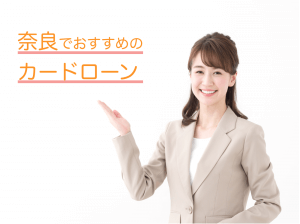 奈良のカードローンおすすめ2選と申し込み前に知りたい全注意点