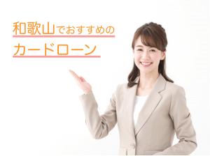 和歌山のカードローンおすすめ2選と申し込み前に知りたい全注意点