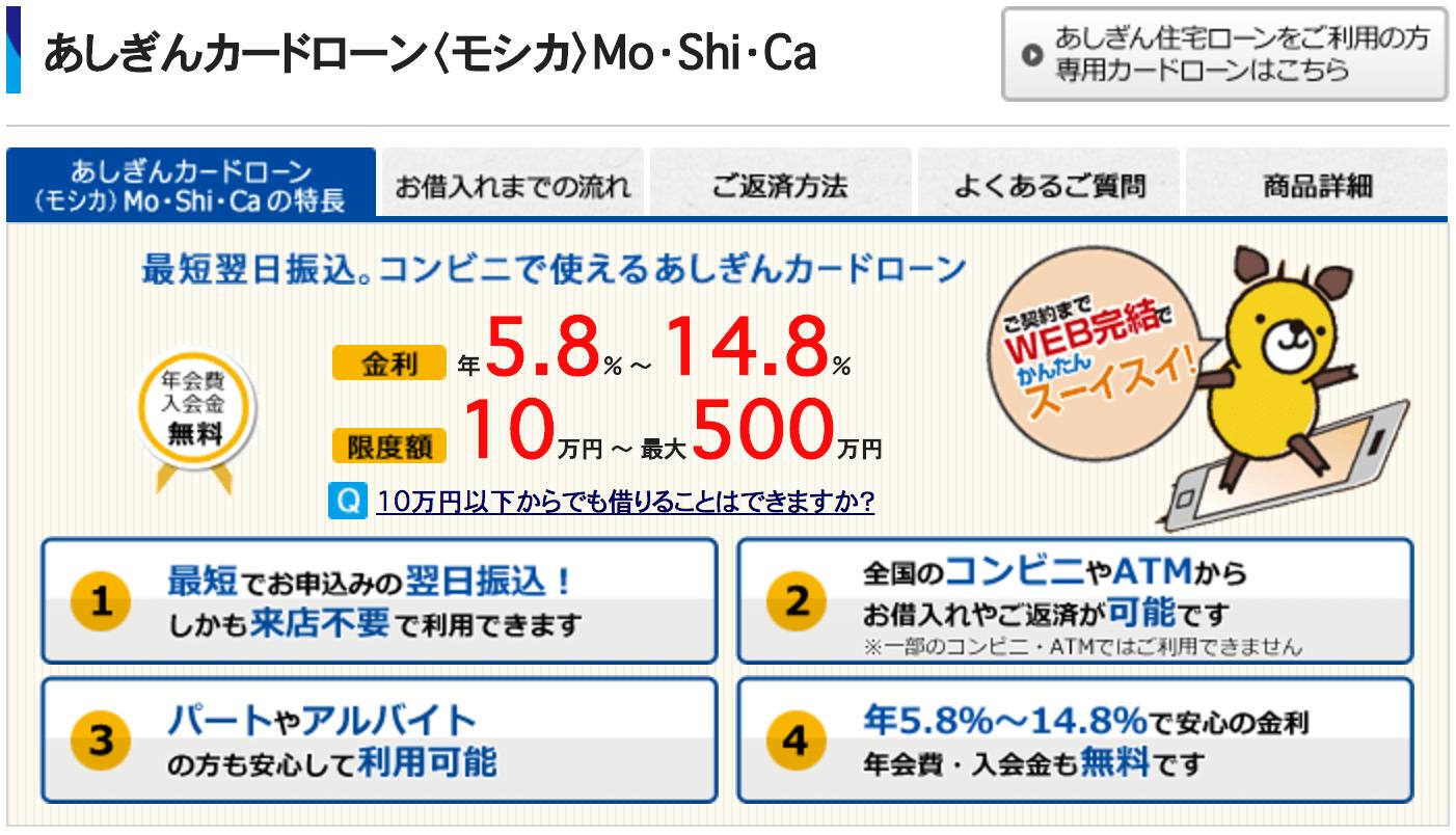 カードローン〈モシカ〉Mo・Shi・Caの公式ページ