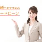 長崎のカードローンおすすめ2選と申し込み前に知りたい全注意点