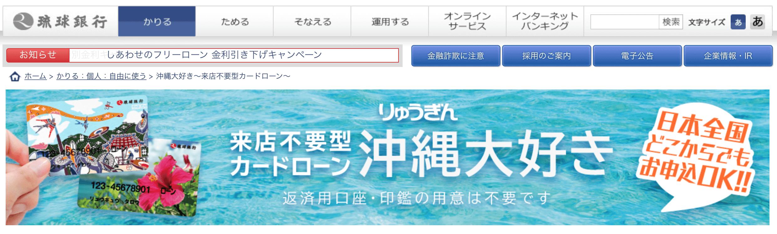 沖縄大好き~来店不要型カードローン~の公式ページ