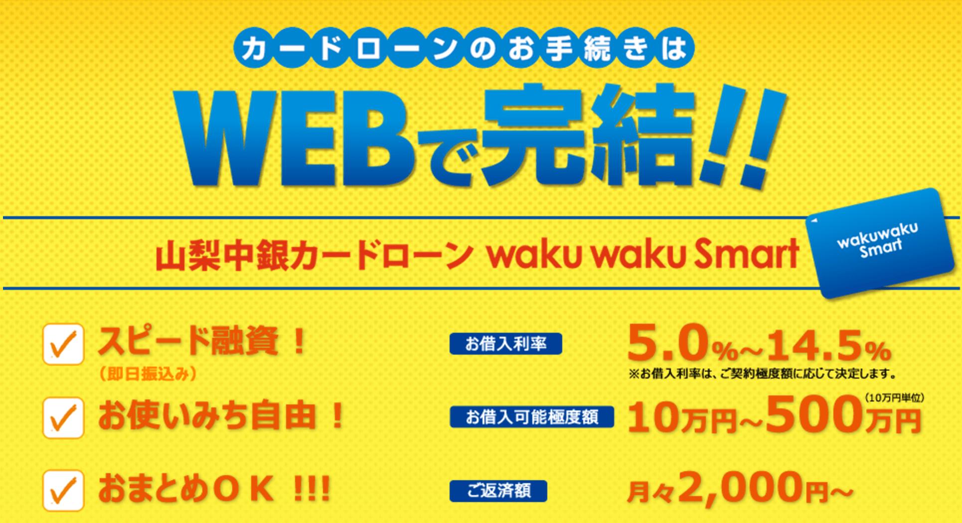 カードローン『waku waku Smart ワクワクスマート 』のイメージ