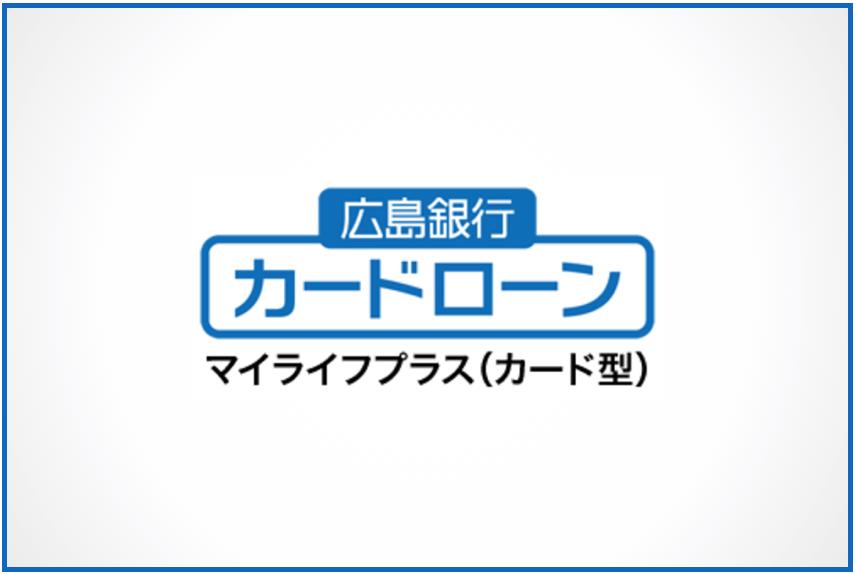 マイライフプラス(カード型)