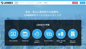 プロが教える『レンデックス(LENDEX)』の評判と評価 23社を比較してわかった真実