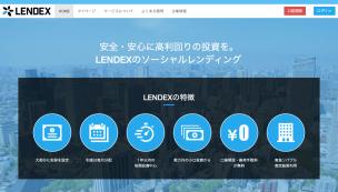 プロが教える『レンデックス(LENDEX)』の評判と評価|23社を比較してわかった真実