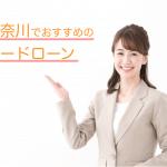 神奈川のカードローンおすすめ2選と申し込み前に知りたい全注意点