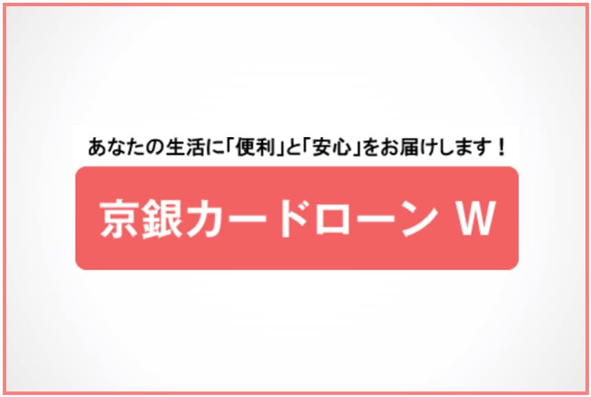 京銀カードローンW