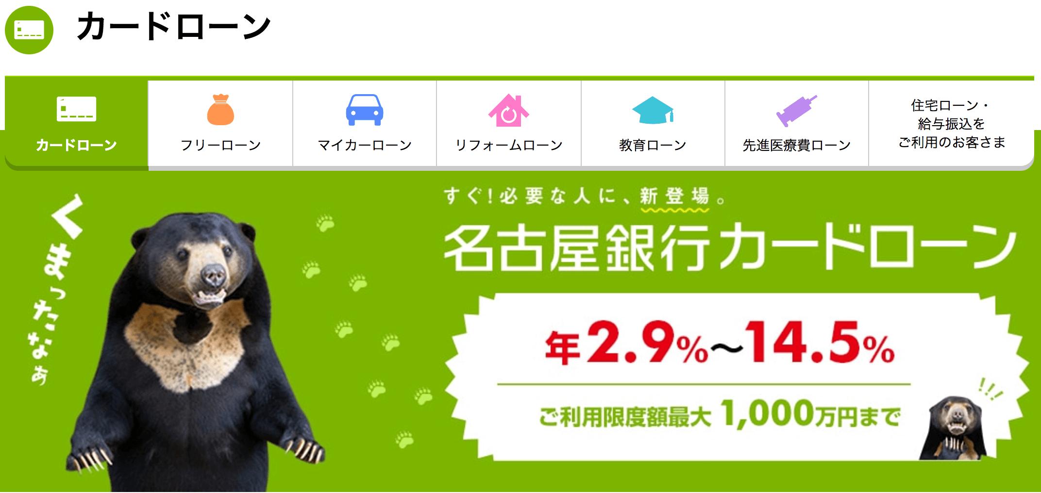 名古屋銀行カードローンSの公式ページ