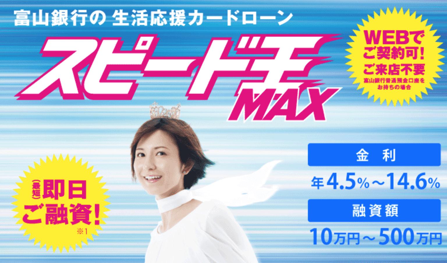 スピード王MAXのイメージ