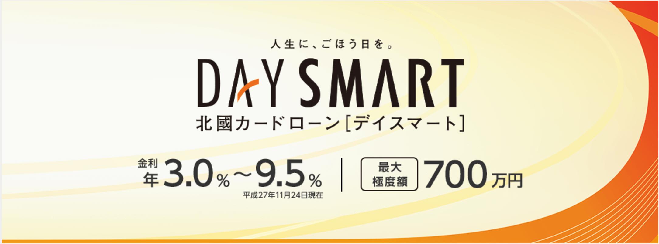 DAY SMART(デイ スマート)のイメージ