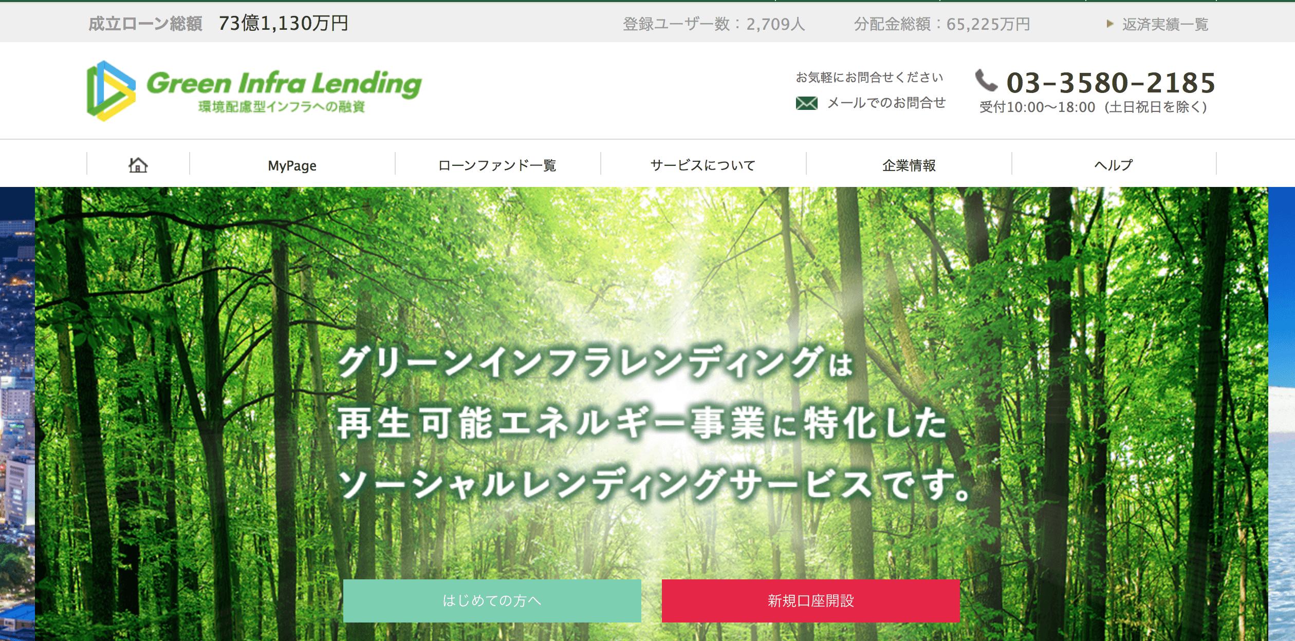 グリーンインフラレンディングの公式ページ