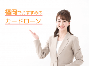 福岡のカードローンおすすめ2選と申し込み前に知りたい全注意点