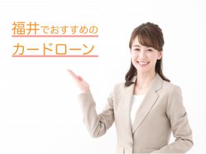 福井のカードローンおすすめ3選と申し込み前に知りたい全注意点