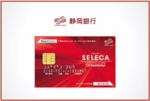 静岡銀行カードローン辛口レビュー|口コミでわかる全注意点