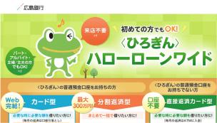 広島銀行カードローン辛口レビュー|口コミでわかる全注意点