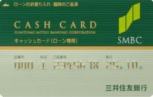 三井住友銀行「ローン専用カード」