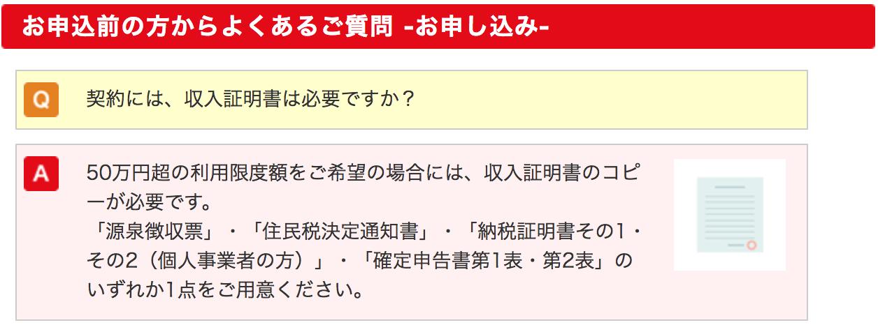 三菱UFJ銀行カードローン「バンクイック」よくあるご質問