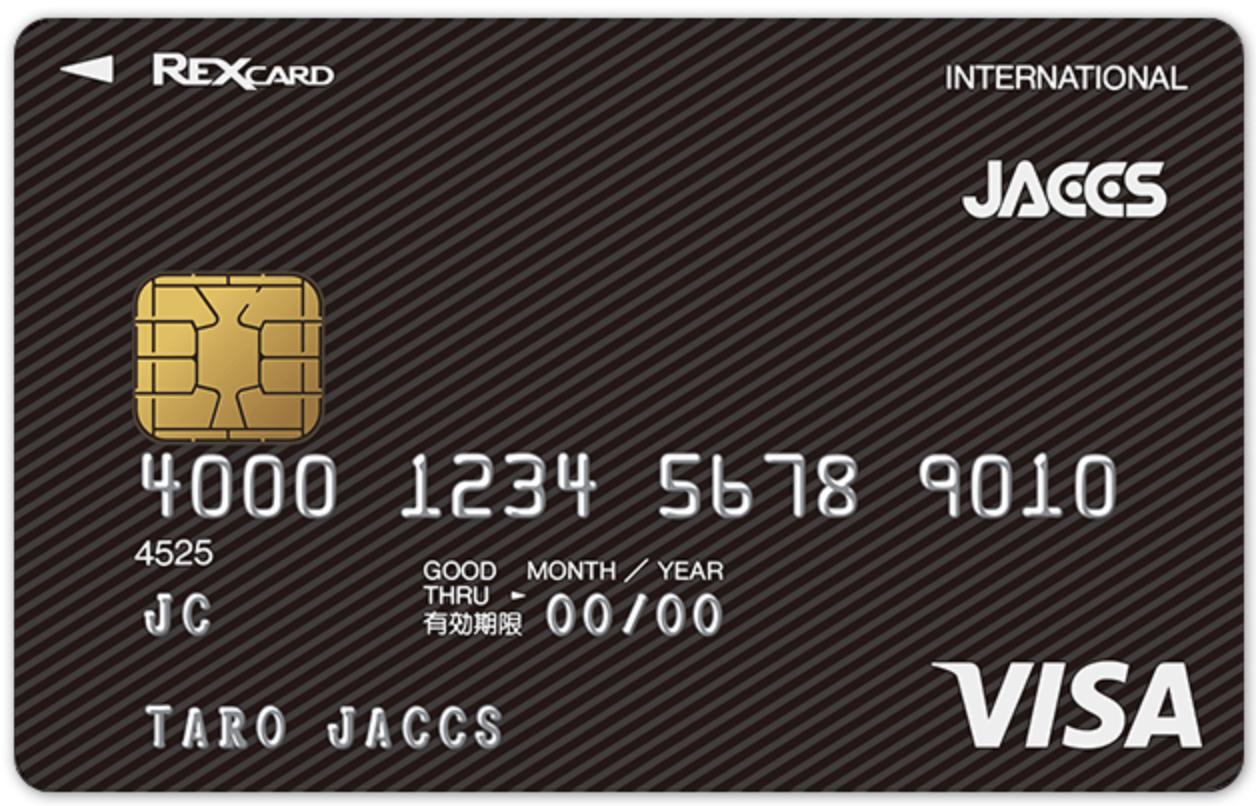 REX CARDのVISAの券面