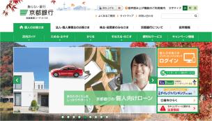 京都銀行カードローン辛口レビュー|口コミでわかる全注意点