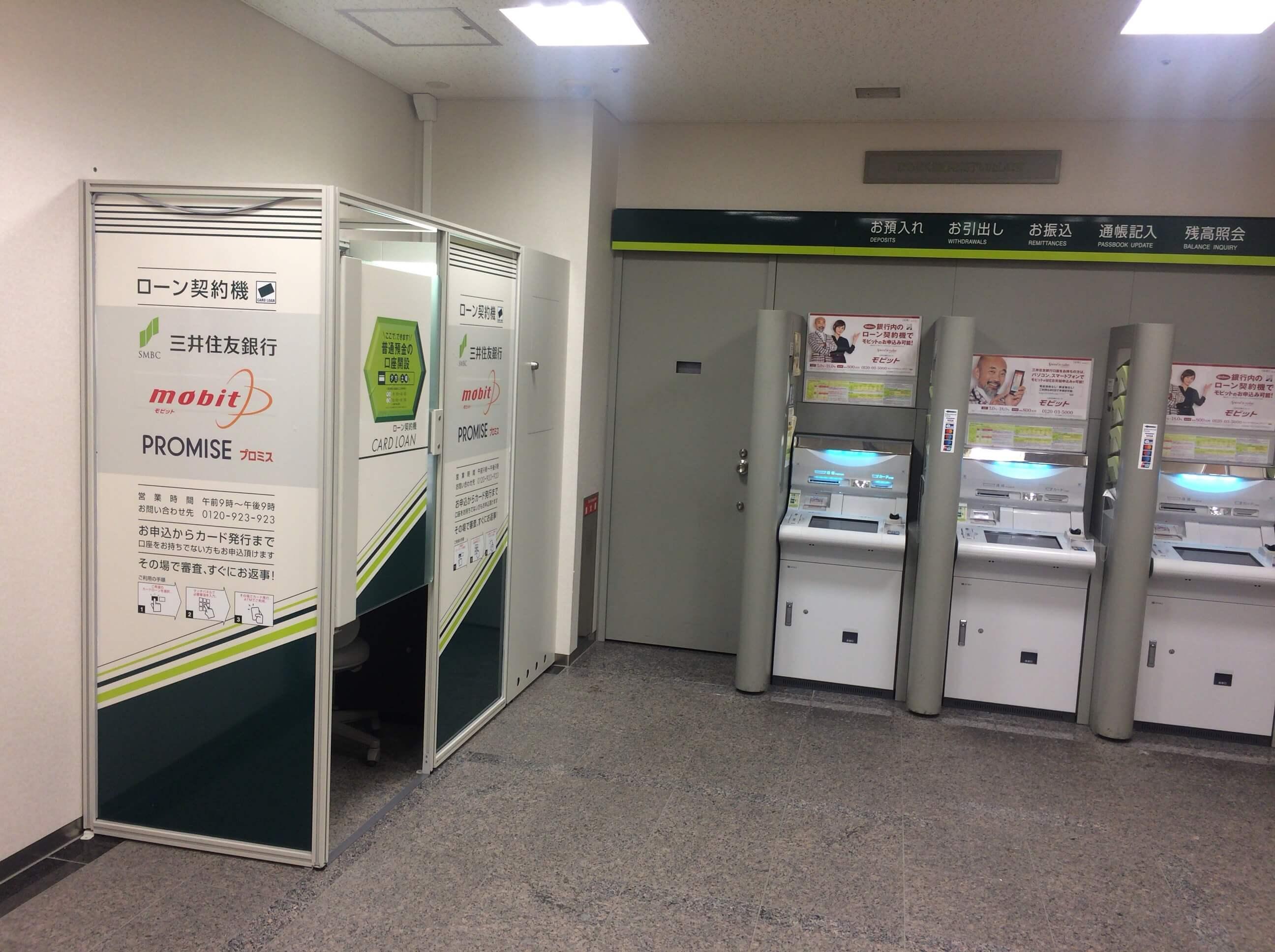 『三井住友銀行カードローン』のローン契約機