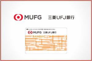 三菱UFJ銀行カードローン辛口レビュー|口コミでわかる全注意点