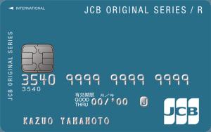 JCB CARD Rの券面