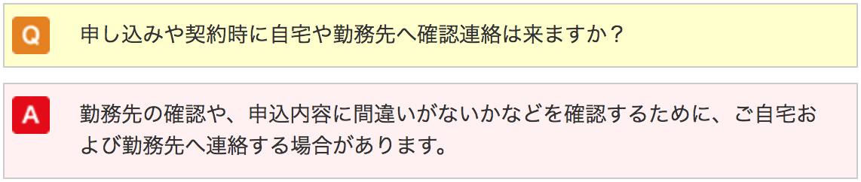 三菱UFJ銀行カードローン「在籍確認」