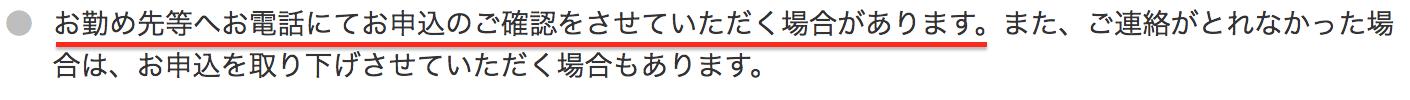 三井住友銀行カードローン「在籍確認」