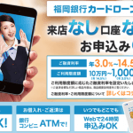 福岡銀行カードローン辛口レビュー|口コミでわかる全注意点
