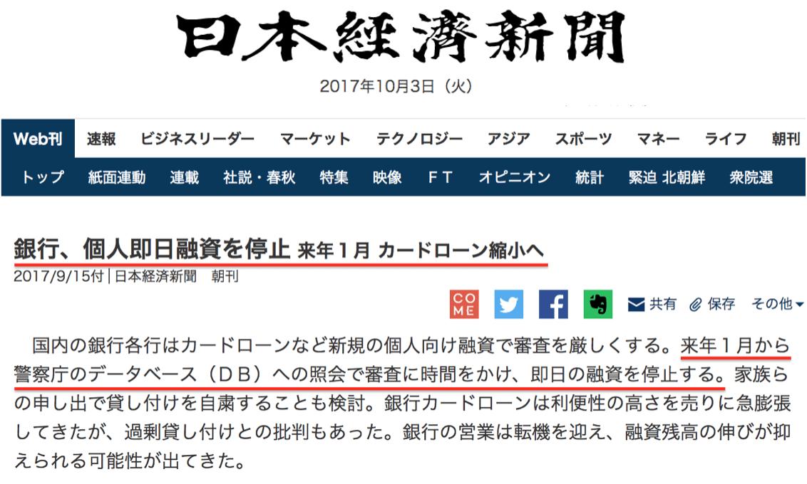 日本経済新聞電子版「銀行、個人即日融資を停止」