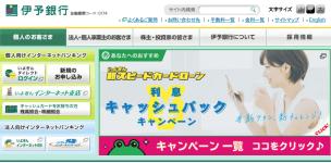 伊予銀行カードローン辛口レビュー|口コミでわかる全注意点