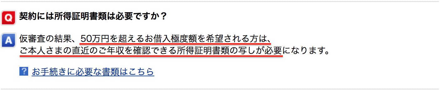 千葉銀行カードローン「契約に必要な書類」