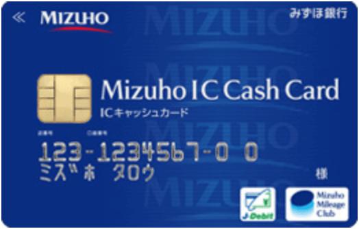 みずほ銀行カードローン「キャッシュカード兼用型」
