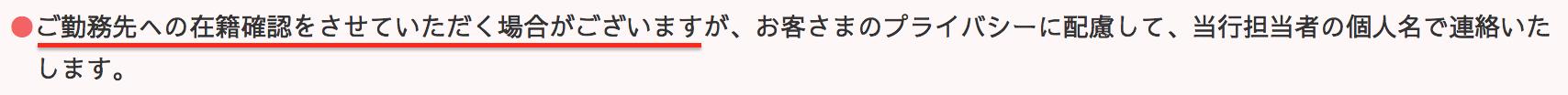 京銀カードローンW「在籍確認」
