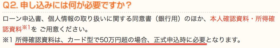 広島銀行カードローン「マイライフプラス」申し込みに必要なもの