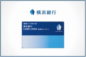 横浜銀行カードローン辛口レビュー|口コミでわかる全注意点