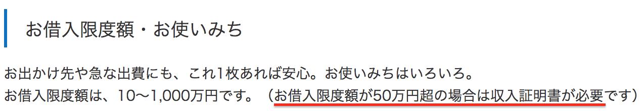 横浜銀行カードローンのルール