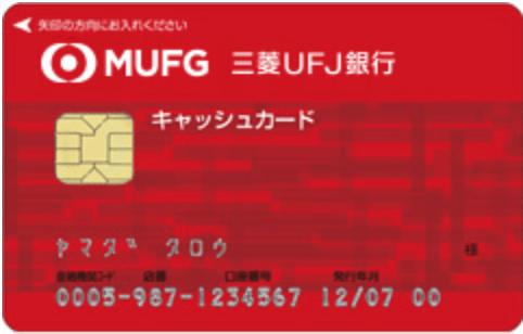 三菱UFJ銀行「キャッシュカード兼用型」